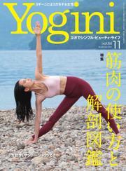 Yogini(ヨギーニ) (2021年11月号 Vol.84)