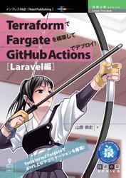 TerraformでFargateを構築してGitHub Actionsでデプロイ!Laravel編