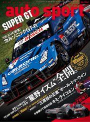 auto sport(オートスポーツ) (No.1560)