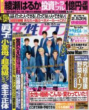 週刊女性セブン (2021年9/30・10/7合併号)