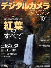 デジタルカメラマガジン (2021年10月号)