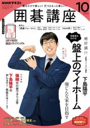 NHK 囲碁講座 (2021年10月号)