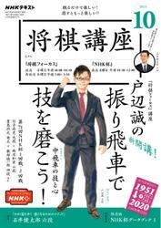NHK 将棋講座 (2021年10月号)