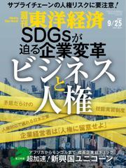 週刊東洋経済 (2021年9/25号)