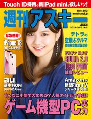 週刊アスキーNo.1353(2021年9月21日発行)