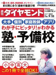 週刊ダイヤモンド (2021年9/25号)