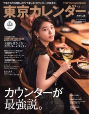 東京カレンダー (2021年11月号)