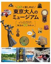 無料で楽しめる! 東京大人のミュージアム