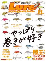 Lure magazine(ルアーマガジン) (2021年11月号)