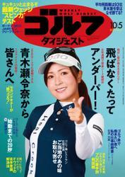 週刊ゴルフダイジェスト (2021/10/5号)