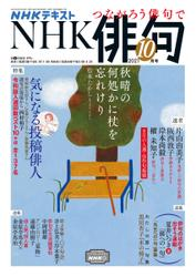 NHK 俳句 (2021年10月号)