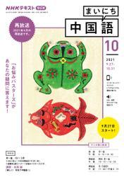 NHKラジオ まいにち中国語 (2021年10月号)