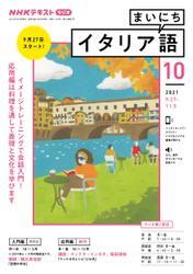 NHKラジオ まいにちイタリア語 (2021年10月号)