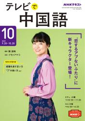 NHKテレビ テレビで中国語 (2021年10月号)