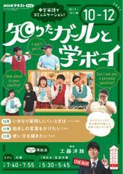 NHKテレビ 知りたガールと学ボーイ (2021年10月~12月)