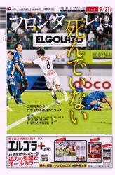 EL GOLAZO(エル・ゴラッソ) (2021/09/21)