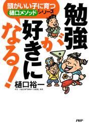 頭がいい子に育つ「樋口メソッド」シリーズ 勉強が好きになる!