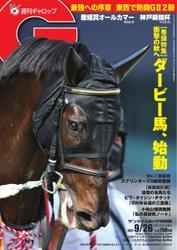 週刊Gallop(ギャロップ) (2021年9月26日号)