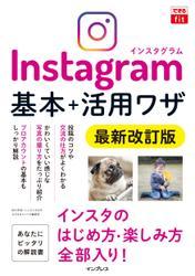 できるfit Instagram インスタグラム 基本+活用ワザ 最新改訂版