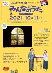 NHK みんなのうた (2021年10月・11月)