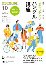 NHKラジオ ステップアップハングル講座 (2021年10月号)