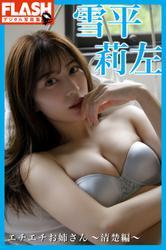 FLASHデジタル写真集 雪平莉左 エチエチお姉さん~清楚編~