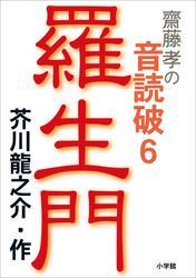 齋藤 孝の音読破 6  羅生門