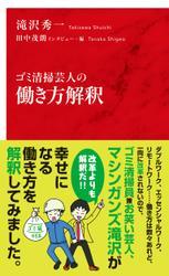 ゴミ清掃芸人の働き方解釈(インターナショナル新書)