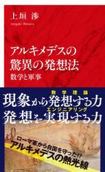 アルキメデスの驚異の発想法 数学と軍事(インターナショナル新書)