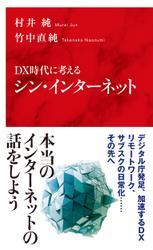 DX時代に考える シン・インターネット(インターナショナル新書)