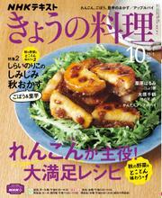 NHK きょうの料理 (2021年10月号)