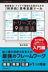 トリーズの9画面法【入門編】