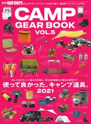 GO OUT特別編集 (GO OUT CAMP GEAR BOOK Vol.5)