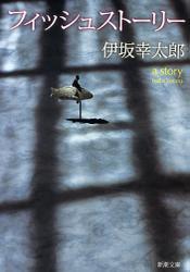 フィッシュストーリー(新潮文庫)