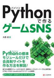 Pythonで作るゲームSNS