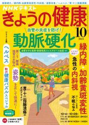 NHK きょうの健康 (2021年10月号)