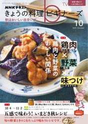 NHK きょうの料理ビギナーズ (2021年10月号)