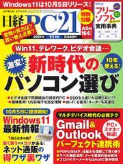 日経PC21 (2021年11月号)