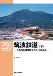 RM LIBRARY (アールエムライブラリー) 256 筑波鉄道(下)