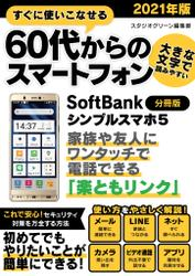 すぐに使いこなせる60代からのスマートフォン 2021年版 SoftBank シンプルスマホ5【分冊版】