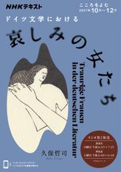 NHK こころをよむドイツ文学における哀しみの女たち2021年10月~12月【リフロー版】
