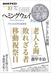 NHK 100分 de 名著ヘミングウェイ スペシャル2021年10月【リフロー版】
