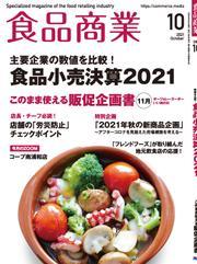 食品商業 2021年10月号