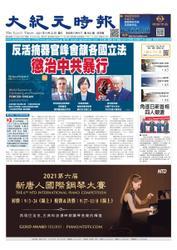 大紀元時報 中国語版 (9/22号)