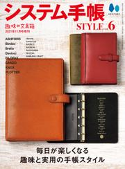 システム手帳STYLE Vol.6