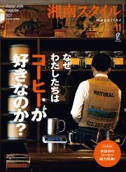 湘南スタイルmagazine 2021年11月号 第87号