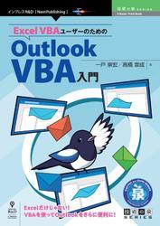 Excel VBAユーザーのためのOutlook VBA入門