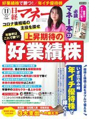 日経マネー (2021年11月号)