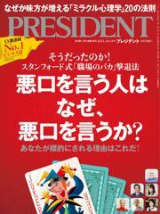 PRESIDENT(プレジデント) (2021年10.15号)