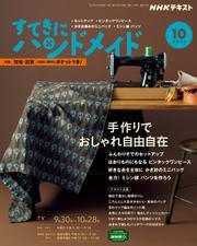 NHK すてきにハンドメイド (2021年10月号)